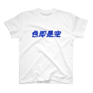sikisokuzeku2 Tシャツ