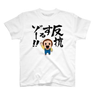 反抗するゾー!! 黒文字 Tシャツ