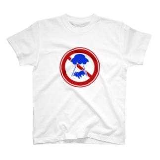 キャトルミューティレーション禁止 Tシャツ