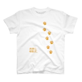 肉球に相談だ。(オレンジ) Tシャツ