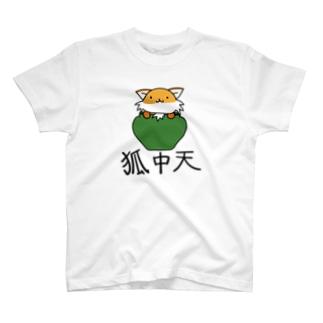 狐中天 Tシャツ