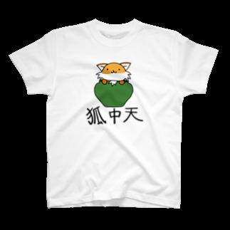 狐中天の狐中天Tシャツ