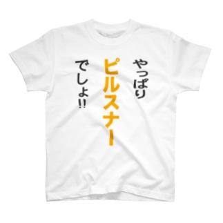 やっぱりピルスナーでしょ!! Tシャツ