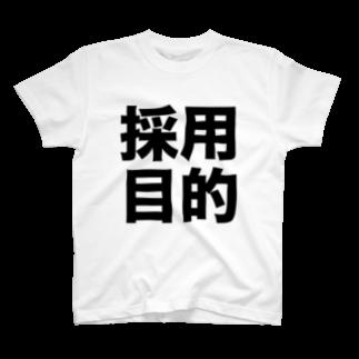 nakajijapanの採用目的Tシャツ