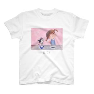 みーとみっちゃん [はて?] Tシャツ