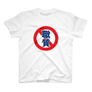 職質禁止 Tシャツ