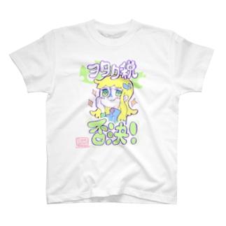 ヲタク税 Tシャツ