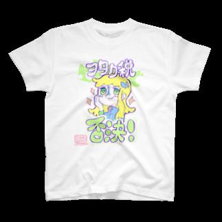 Yum!Yum!BEADSのヲタク税Tシャツ