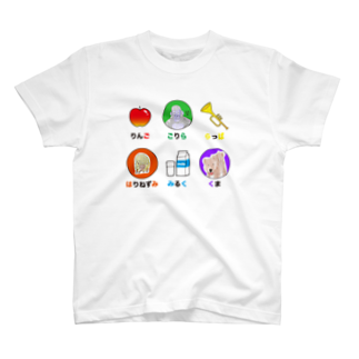 ★いろえんぴつ★の続・しりとり・りんご→くま Tシャツ