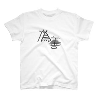 GIZEN Tシャツ