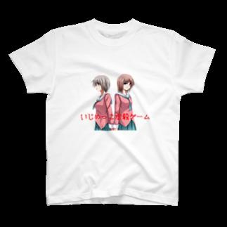 kuragemioのいじめっこ虐殺ゲームTシャツ