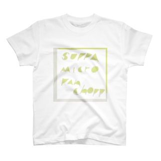 suppa micro pamchopp 1 Tシャツ