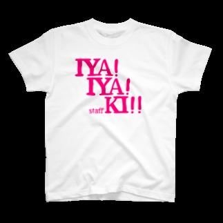 つかさのIYAIYAKIスタッフのTシャツ Tシャツ