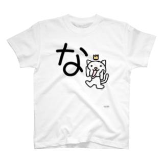 デカ文字にゃんこ「な」 Tシャツ
