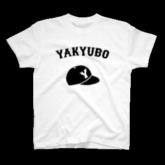 YAKYUBO STOREの野球帽TEE (黒文字) Tシャツ