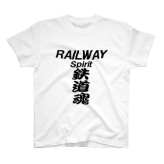 鉄道魂    RAILWAY Spirit Tシャツ