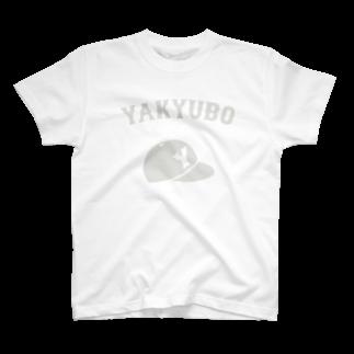 YAKYUBO STOREの野球帽TEE(ライトグレー文字) Tシャツ