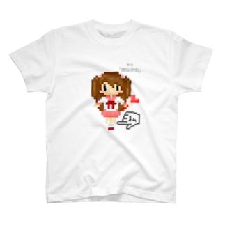 私が魔法少女 Tシャツ