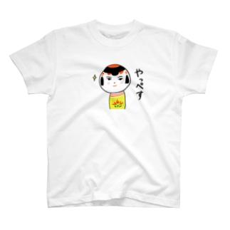 仙台弁こけし(やっぺす) Tシャツ