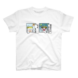 四街道非公認キャラクターよつどうくん Tシャツ