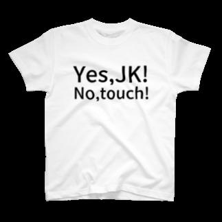 てきめんのYes, JK! No, touch! Tシャツ