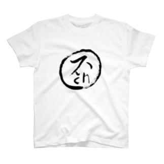 しょうごんの(書) Tシャツ