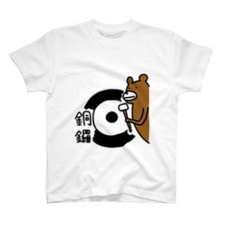 銅鑼を叩くクマ Tシャツ