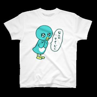 なんかちょうだいメイペンギン Tシャツ
