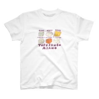 豆富山房あさの(かいてい版その1) Tシャツ