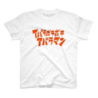 アバラボキボキなアバラマン Tシャツ