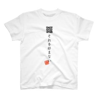お気に入り折り返し翻訳 Tシャツ