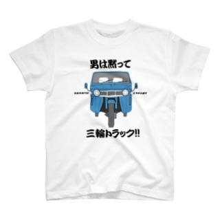 ミツビシ三輪トラック Tシャツ
