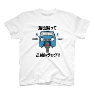マツダオート三輪 Tシャツ