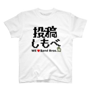投稿しもべ Tシャツ