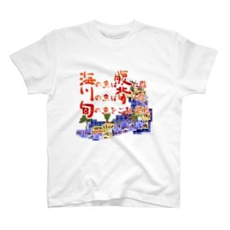海腹川背・旬 格言 Tシャツ