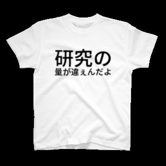 k4senの研究の量が違ぇんだよTシャツ