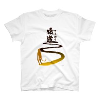 猿道(ロゴ) Tシャツ