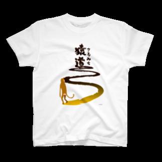 ドローラインの猿道(ロゴ)Tシャツ