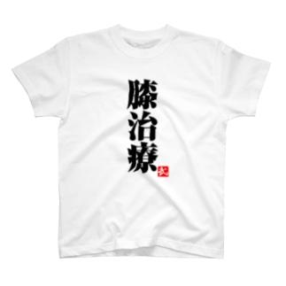 黒「膝治療」淡色Tシャツ Tシャツ