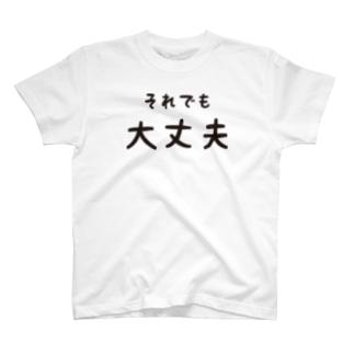 それでも大丈夫 Tシャツ