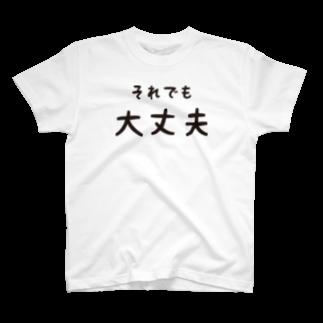 前者後者プロジェクトのそれでも大丈夫Tシャツ