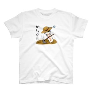 仙台弁こけし(かしぇぐ!!) Tシャツ