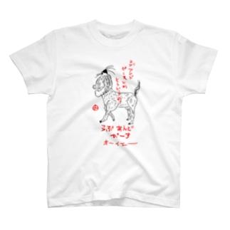 らぶあんどぴーすとかそういうの Tシャツ