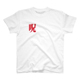 ほんとにあった!呪いのTシャツ Tシャツ