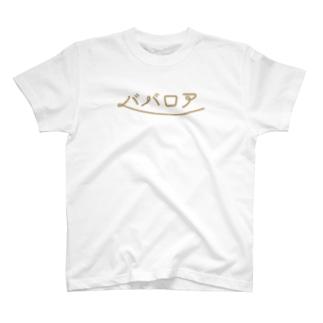 ババロア Tシャツ