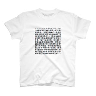 Mojibake(Cyberpunk mix) Tシャツ