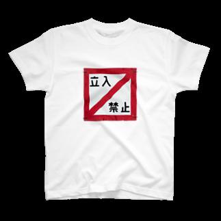 Yusuke SAITOHの立入禁止 Tシャツ