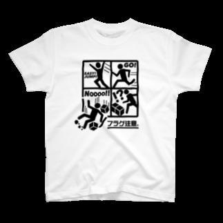 2BRO. 公式グッズストアの黒「フラグ注意」淡色TシャツTシャツ