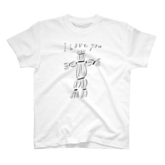 愛情表現のひとつです Tシャツ