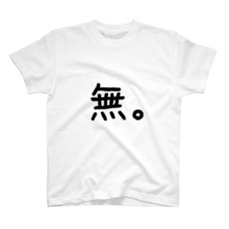 無。笑 Tシャツ